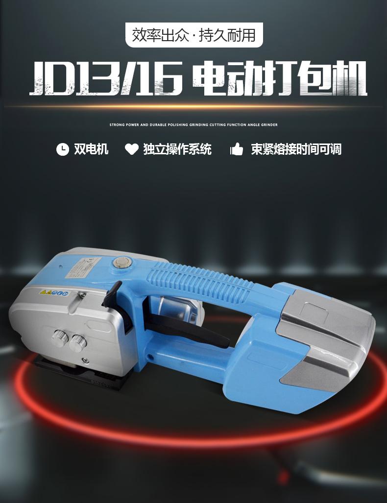 JD13/16打包机