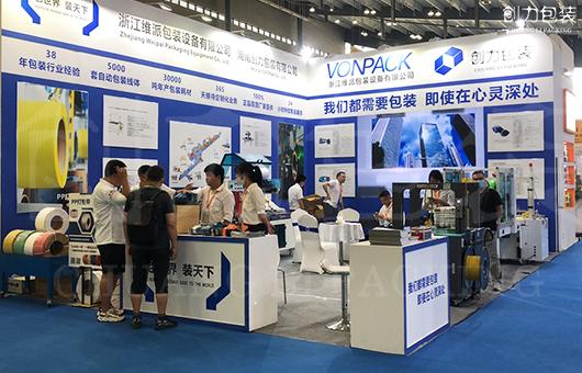 创力包装携手维派包装参加2021年中国国际食品餐饮博览会